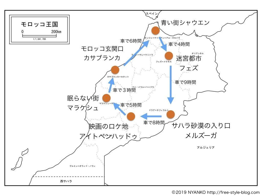 モロッコ周遊コース